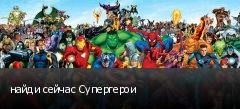 найди сейчас Супергерои