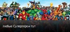 любые Супергерои тут