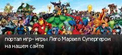 портал игр- игры Лего Марвел Супергерои на нашем сайте