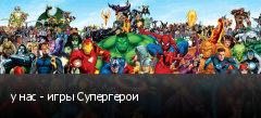 у нас - игры Супергерои