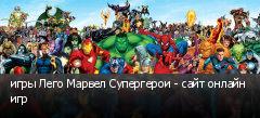 игры Лего Марвел Супергерои - сайт онлайн игр