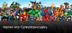 портал игр- Супергерои здесь
