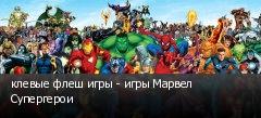 клевые флеш игры - игры Марвел Супергерои