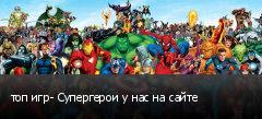 топ игр- Супергерои у нас на сайте