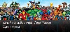 качай на выбор игры Лего Марвел Супергерои