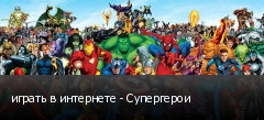 играть в интернете - Супергерои