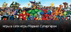игры в сети игры Марвел Супергерои
