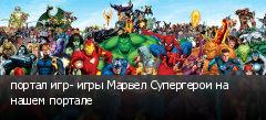 портал игр- игры Марвел Супергерои на нашем портале