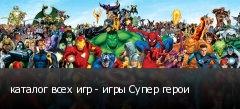каталог всех игр - игры Супер герои