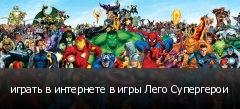 играть в интернете в игры Лего Супергерои