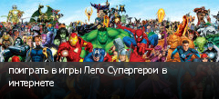 поиграть в игры Лего Супергерои в интернете
