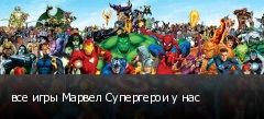 все игры Марвел Супергерои у нас