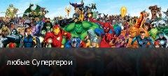 любые Супергерои
