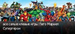 все самые клевые игры Лего Марвел Супергерои