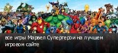 все игры Марвел Супергерои на лучшем игровом сайте