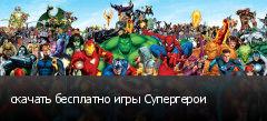 скачать бесплатно игры Супергерои