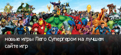 новые игры Лего Супергерои на лучшем сайте игр