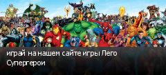 играй на нашем сайте игры Лего Супергерои