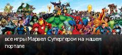 все игры Марвел Супергерои на нашем портале