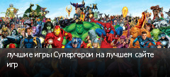 лучшие игры Супергерои на лучшем сайте игр
