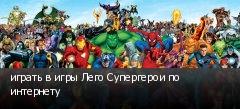 играть в игры Лего Супергерои по интернету