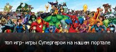 топ игр- игры Супергерои на нашем портале
