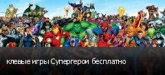 клевые игры Супергерои бесплатно