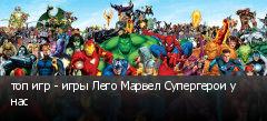 топ игр - игры Лего Марвел Супергерои у нас