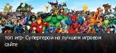 топ игр- Супергерои на лучшем игровом сайте