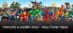 поиграть в онлайн игры - игры Супер герои