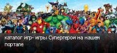 каталог игр- игры Супергерои на нашем портале