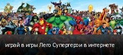 играй в игры Лего Супергерои в интернете