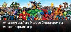 лучшие игры Лего Марвел Супергерои на лучшем портале игр
