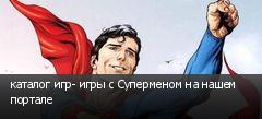 каталог игр- игры с Суперменом на нашем портале