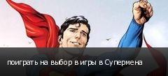 поиграть на выбор в игры в Супермена