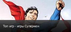 Топ игр - игры Супермен