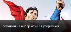 скачивай на выбор игры с Суперменом