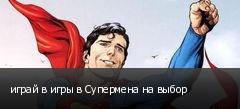 играй в игры в Супермена на выбор