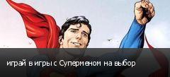 играй в игры с Суперменом на выбор