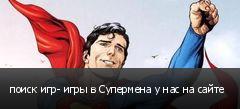 поиск игр- игры в Супермена у нас на сайте