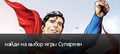 найди на выбор игры Супермен