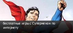 бесплатные игры с Суперменом по интернету