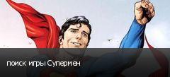 поиск игры Супермен