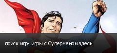 поиск игр- игры с Суперменом здесь
