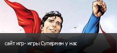 сайт игр- игры Супермен у нас
