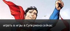играть в игры в Супермена сейчас