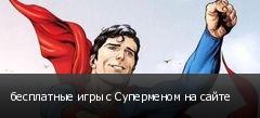 бесплатные игры с Суперменом на сайте