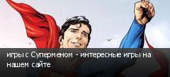 игры с Суперменом - интересные игры на нашем сайте