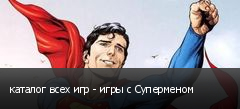 каталог всех игр - игры с Суперменом