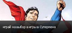 играй на выбор в игры в Супермена